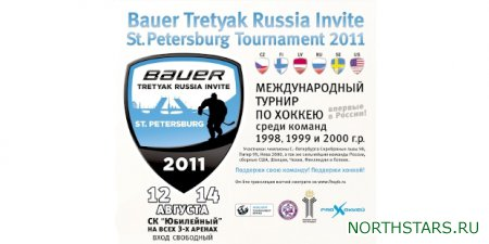 Международный детский турнир «Bauer Tretyak Russia invite 2011»